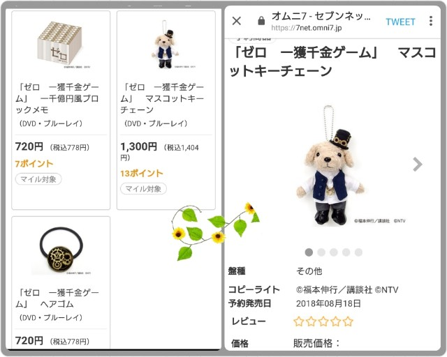 f:id:sunflower-shigeaki:20180712111902j:image