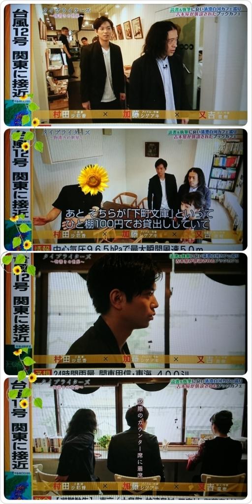 f:id:sunflower-shigeaki:20180731224839j:plain
