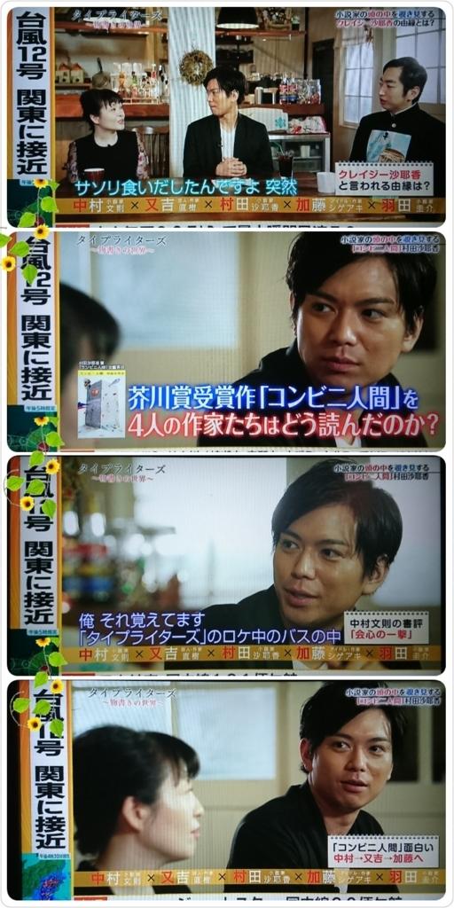 f:id:sunflower-shigeaki:20180801213116j:plain