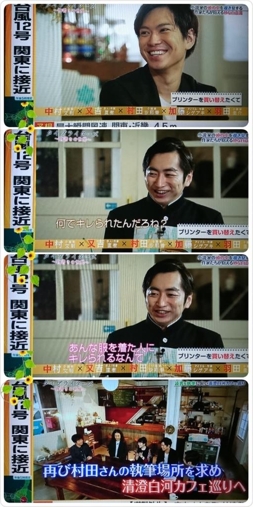f:id:sunflower-shigeaki:20180801213336j:plain