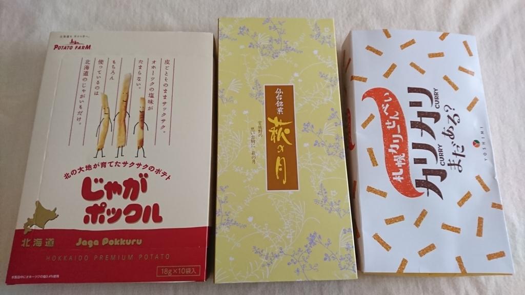f:id:sunflower-shigeaki:20180819211559j:plain