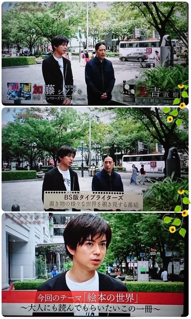 f:id:sunflower-shigeaki:20180827231355j:plain