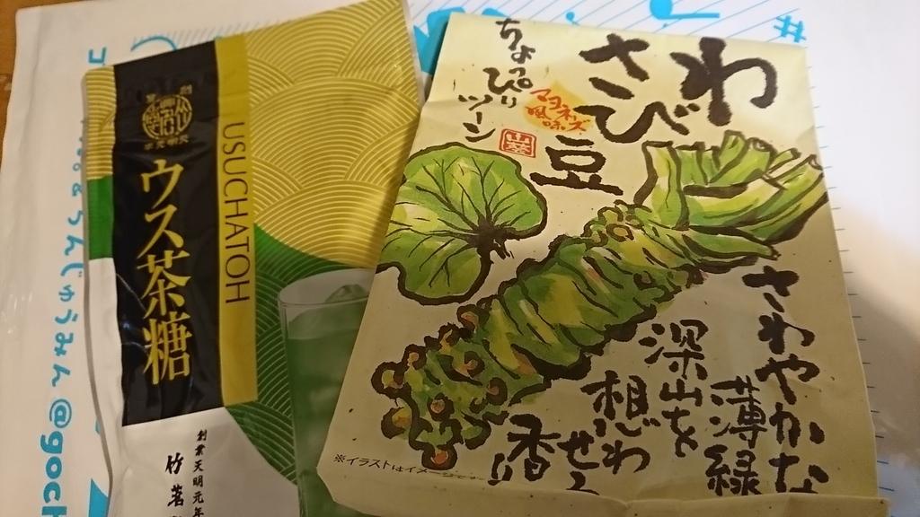 f:id:sunflower-shigeaki:20180919203054j:plain
