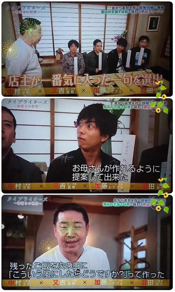 f:id:sunflower-shigeaki:20181014225517j:plain