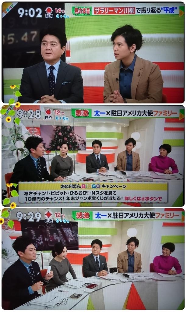 f:id:sunflower-shigeaki:20181222212604j:plain