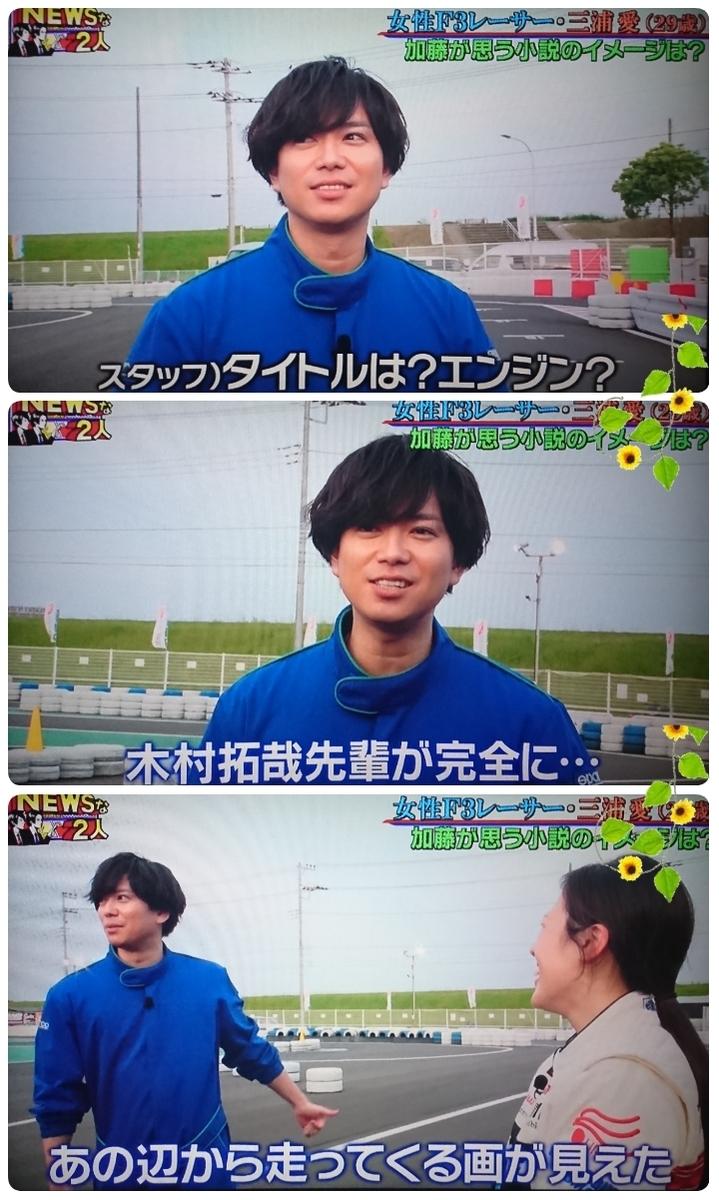 f:id:sunflower-shigeaki:20190603204505j:plain