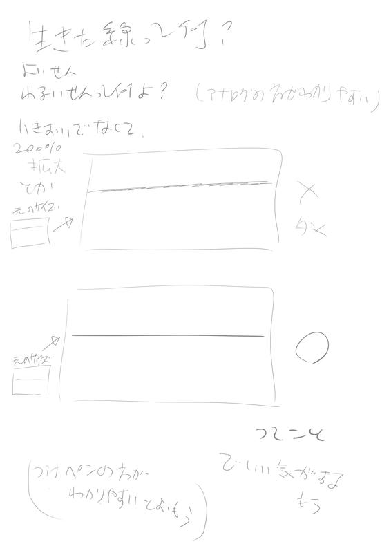 サイコパス 線 の 書き方