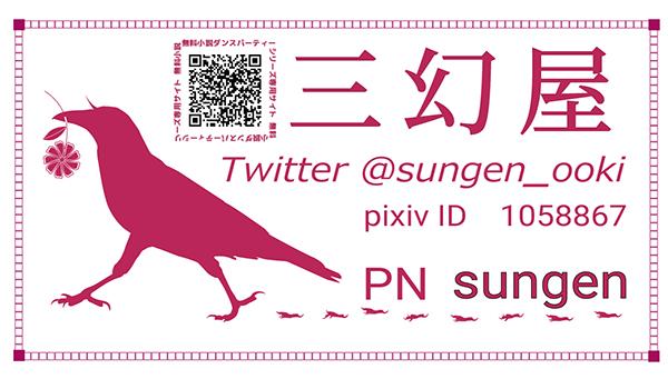 f:id:sungen:20200216003738j:plain
