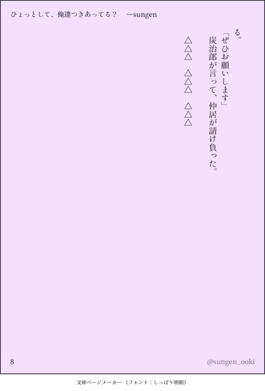 f:id:sungen:20200501075521p:plain