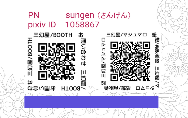 f:id:sungen:20200918214010j:plain