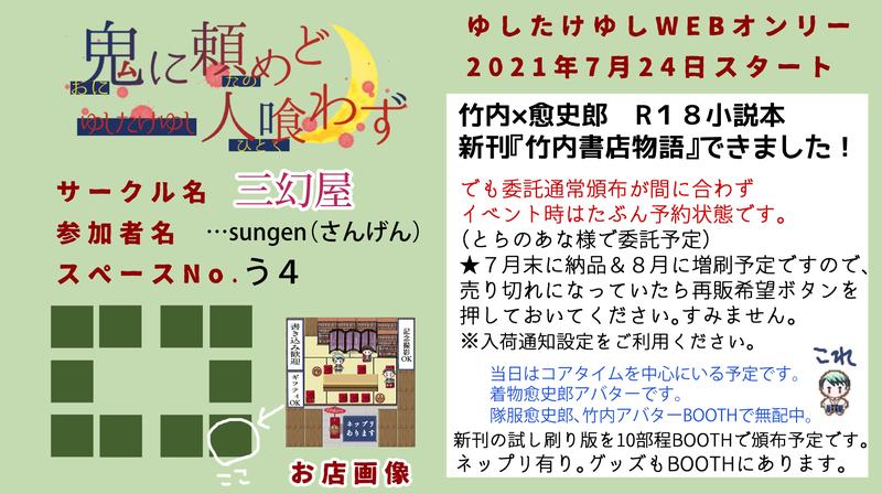 f:id:sungen:20210709220457j:plain