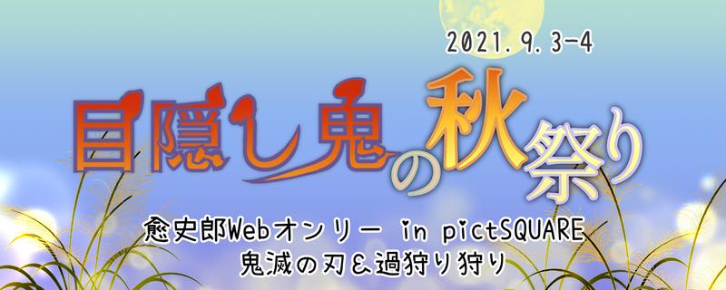 f:id:sungen:20210902151947j:plain