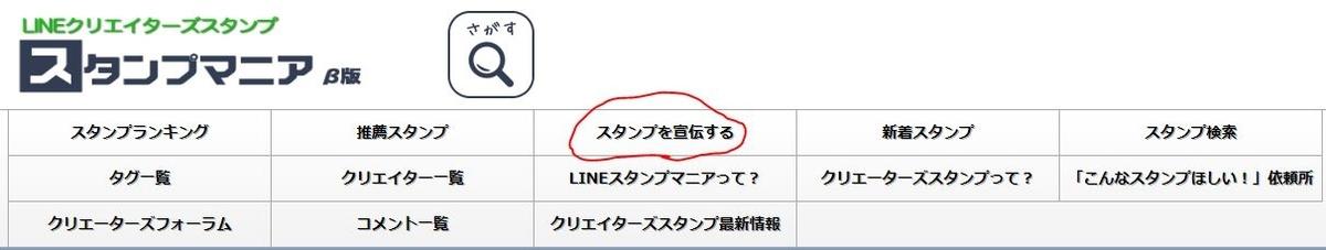 LINEスタンプマニア1