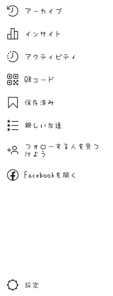 Instagramメニュー画面