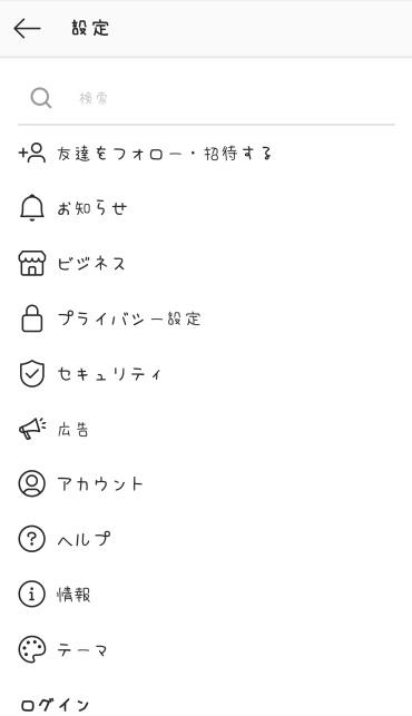 Instagram設定メニュー