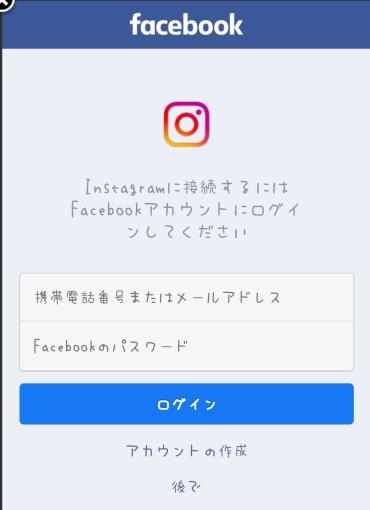 Instagram連携