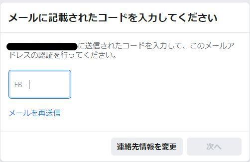 facebook認証コード入力