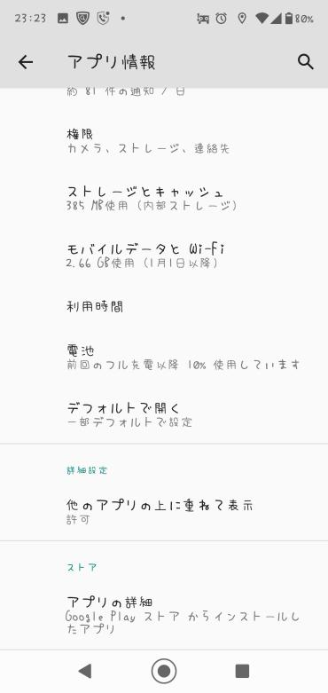 Twitterアプリの詳細設定