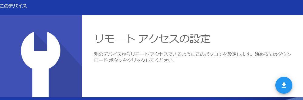Chromeリモートデスクトップダウンロード