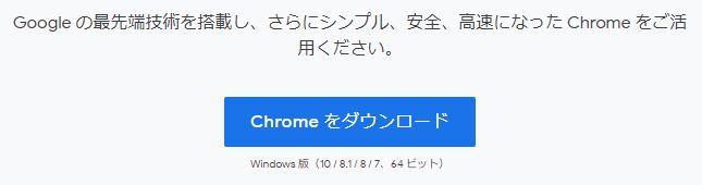 GoogleChromeウェブブラウザをダウンロード