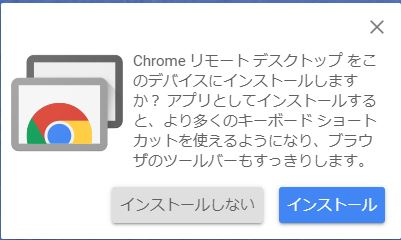 Chromeリモートデスクトップの拡張機能