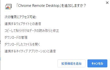 GoogleChrome拡張機能の確認