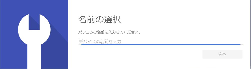 ChromeリモートデスクトップPCname