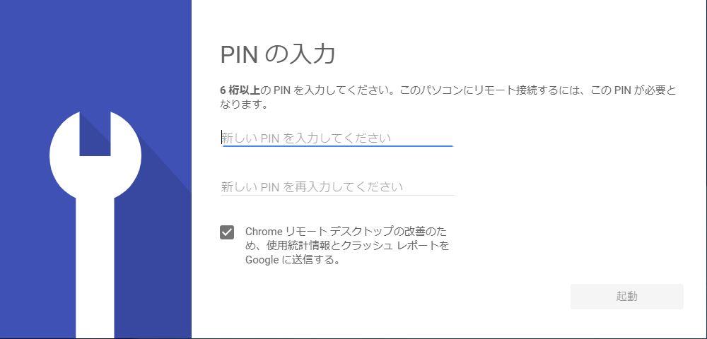 ChromeリモートデスクトップPINコード
