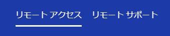 Chromeリモートデスクトップの機能切り替え