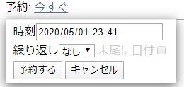 ツイプロの時間指定ツイート