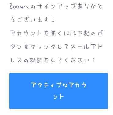 ZOOM確認メール