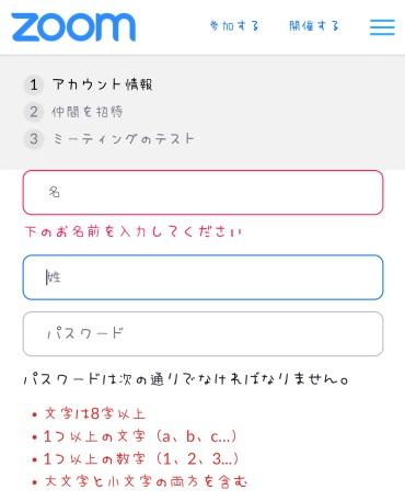 ZOOMパスワード設定