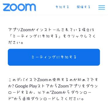 ZOOM登録完了