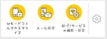 SMS設定変更1