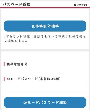 SMS設定変更2