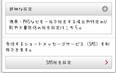 SMS設定変更3