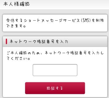 SMS設定変更4