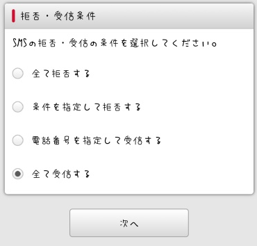 SMS設定変更5
