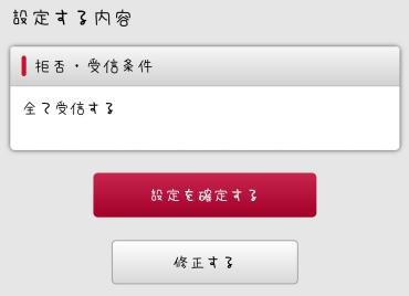 SMS設定変更6