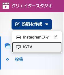 Instagramクリエイタースタジオ投稿選択