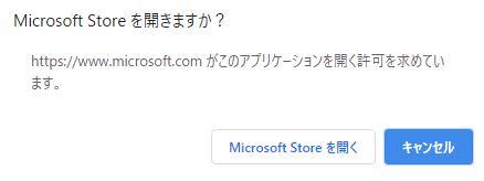 Microsoft Storeのページ