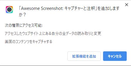 AwesomeScreenshotインストール確認