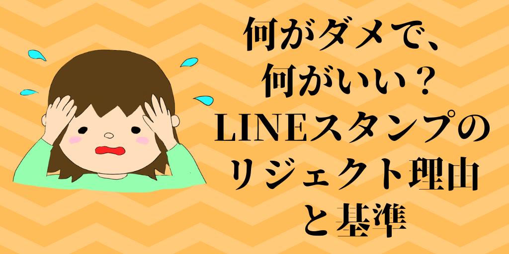 LINEスタンプのリジェクト理由と基準