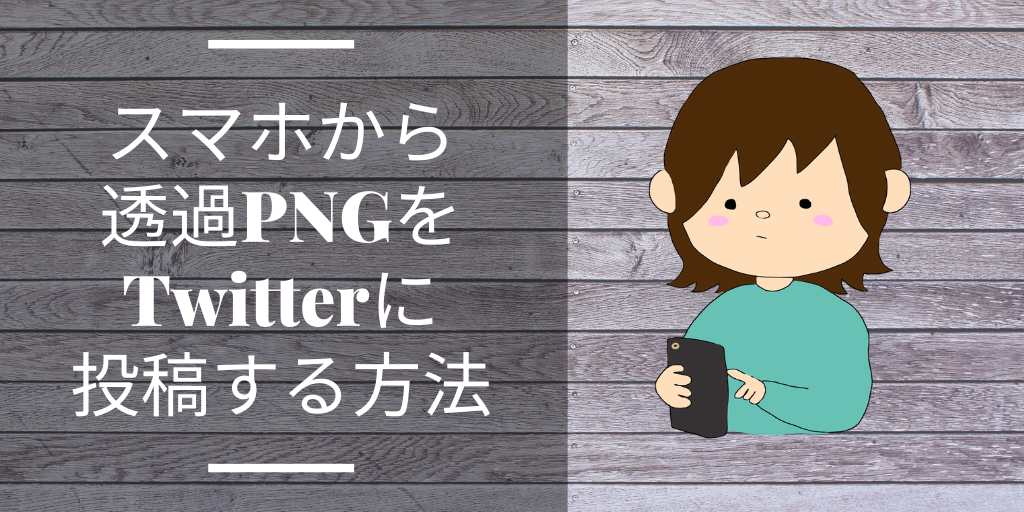 スマホから透過PNGをTwitterに投稿する方法