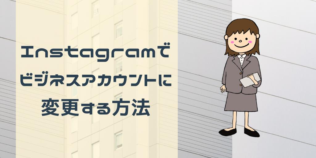 Instagramでビジネスアカウントに変更する方法