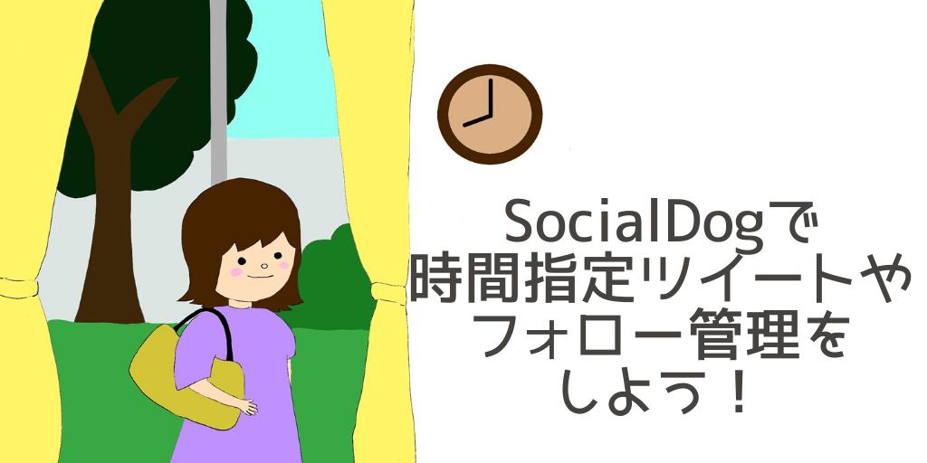 SocialDogで時間指定ツイートやフォロー管理をしよう!