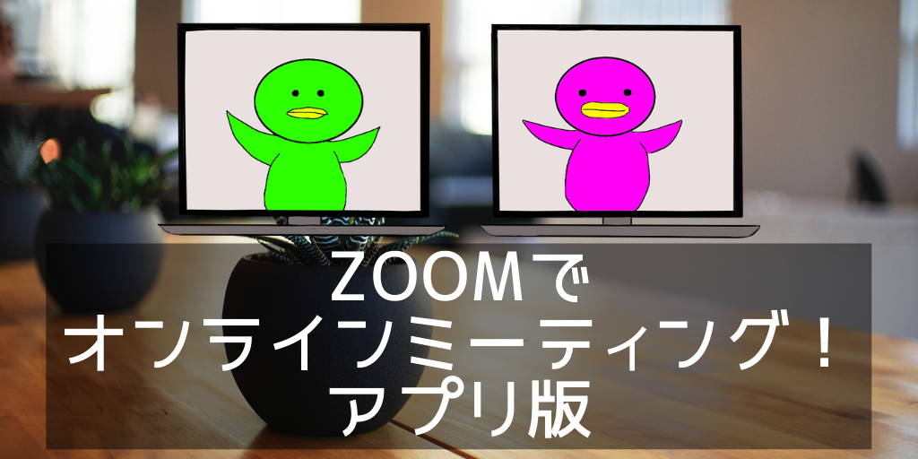 ZOOMでオンラインミーティング!