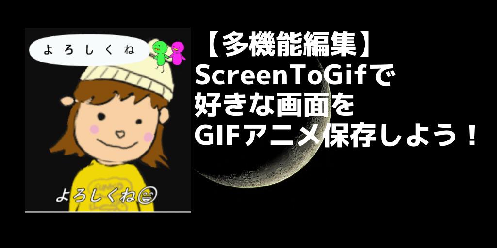 ScreenToGifで好きな画面をGIFアニメ保存しよう
