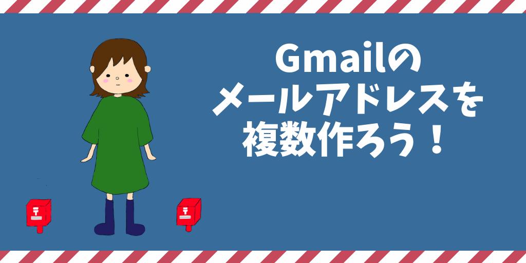 Gmailのメールアドレスを複数作ろう