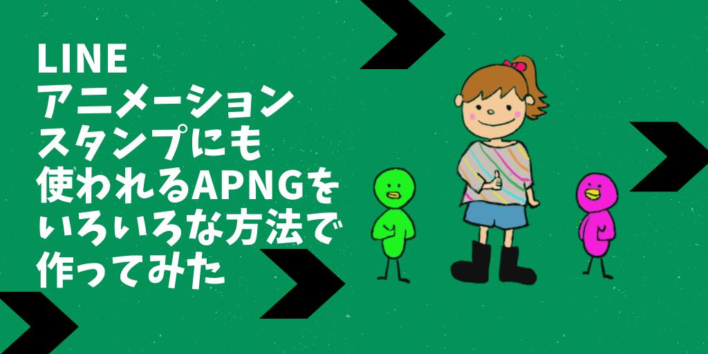 LINEアニメーションスタンプにも使われるAPNGをいろいろな方法で作ってみた